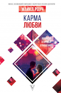 Карма любви.